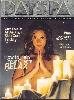 Dayspa-magazine-Cover